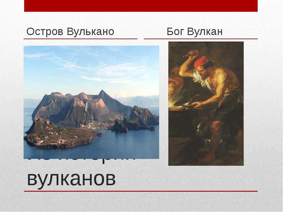 Из истории вулканов Остров Вулькано Бог Вулкан