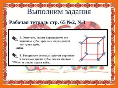 Выполним задания Рабочая тетрадь стр. 65 №2, №3 ребра