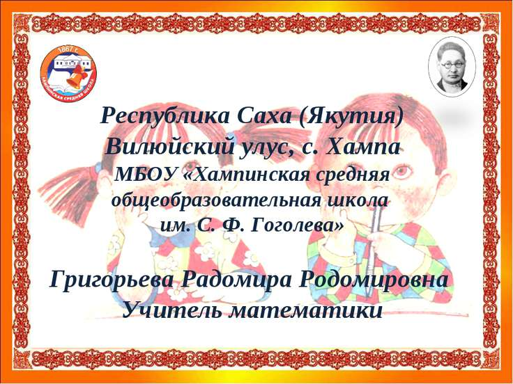 Республика Саха (Якутия) Вилюйский улус, с. Хампа МБОУ «Хампинская средняя об...