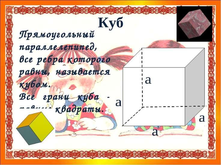 Куб Прямоугольный параллелепипед, все ребра которого равны, называется кубом....