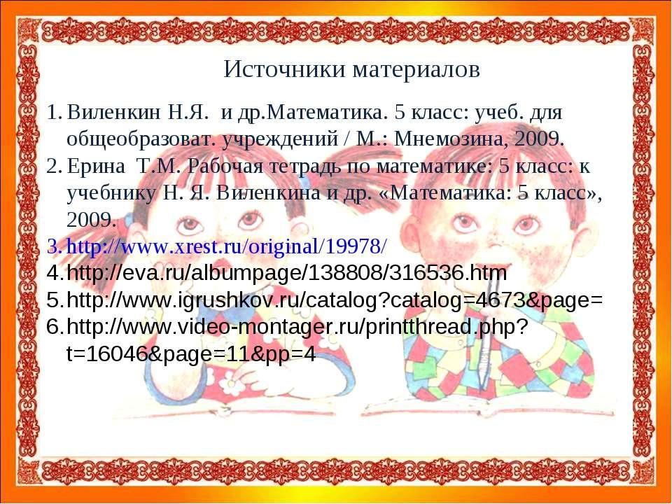 Источники материалов Виленкин Н.Я. и др.Математика. 5 класс: учеб. для общеоб...
