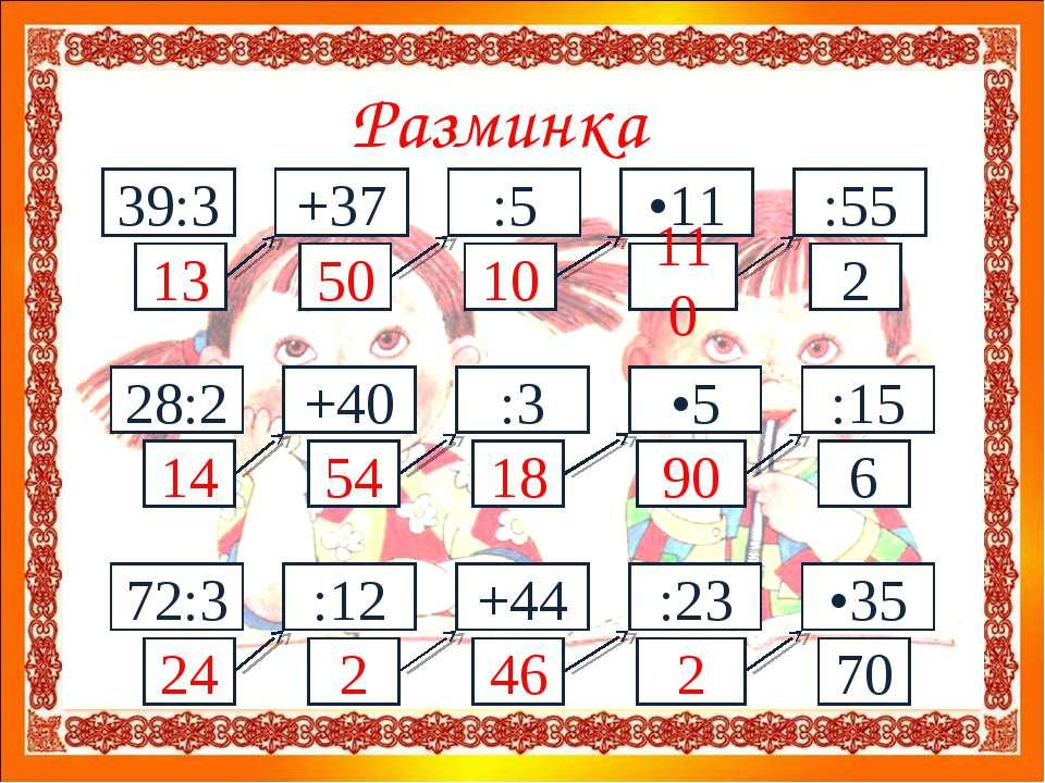 Разминка 39:3 +37 :5 •11 :55 28:2 +40 :3 •5 :15 72:3 :12 +44 :23 •35 13 50 10...