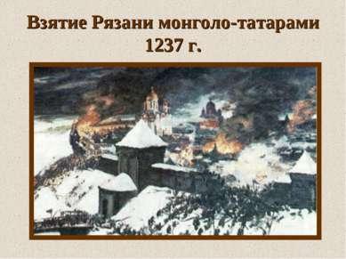Взятие Рязани монголо-татарами 1237 г.
