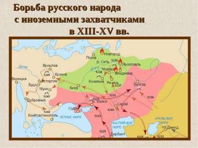 Борьба русского народа с иноземными захватчиками в XIII-XV вв.