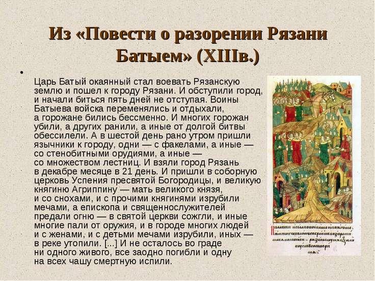 Из «Повести о разорении Рязани Батыем» (XIIIв.) Царь Батый окаянный стал воев...