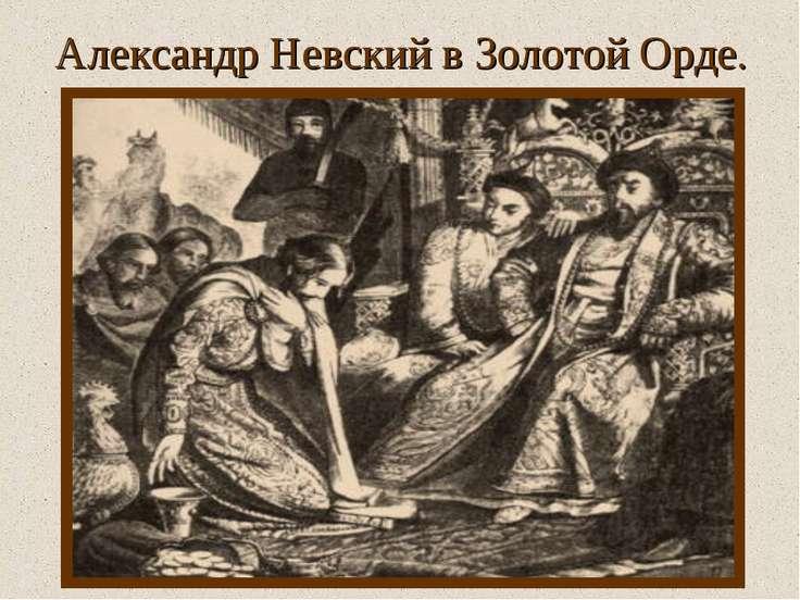 Александр Невский в Золотой Орде.