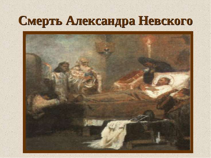 Смерть Александра Невского