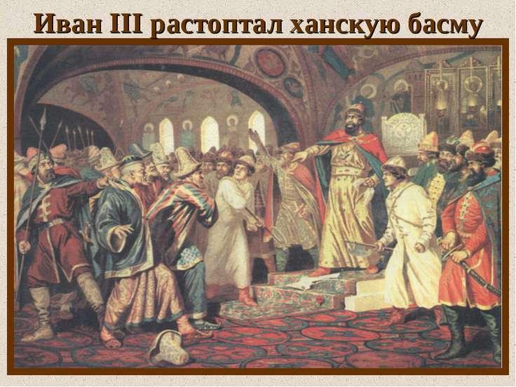 Иван III растоптал ханскую басму
