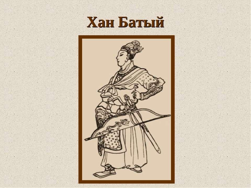 Хан Батый