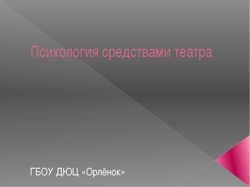 Психология средствами театра ГБОУ ДЮЦ «Орлёнок»