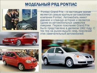Pontiac Grand Prix – в настоящее время является самым крупным автомобилем ком...
