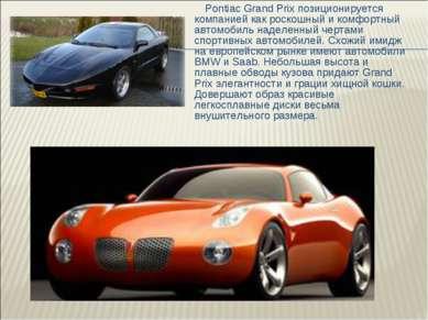 Pontiac Grand Prix позиционируется компанией как роскошный и комфортный автом...