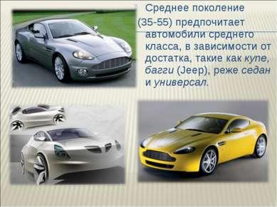 Среднее поколение (35-55) предпочитает автомобили среднего класса, в зависимо...