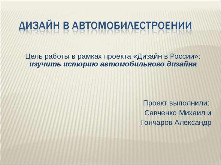 Цель работы в рамках проекта «Дизайн в России»: изучить историю автомобильног...
