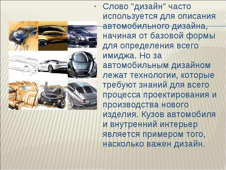 """Слово """"дизайн"""" часто используется для описания автомобильного дизайна, начина..."""