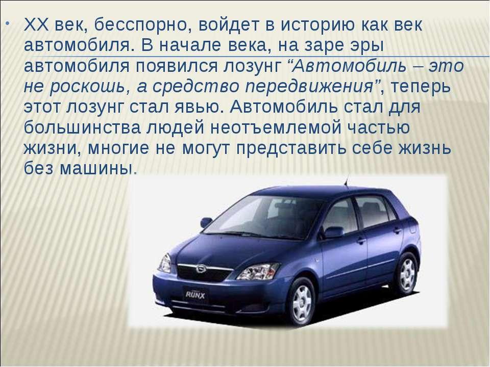 XX век, бесспорно, войдет в историю как век автомобиля. В начале века, на зар...