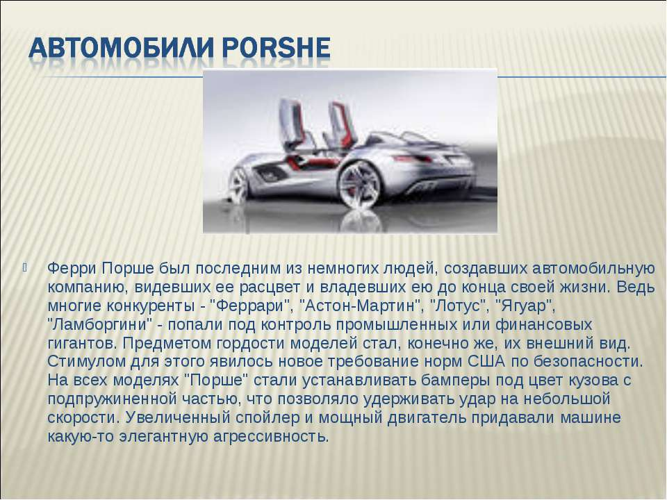 Ферри Порше был последним из немногих людей, создавших автомобильную компанию...