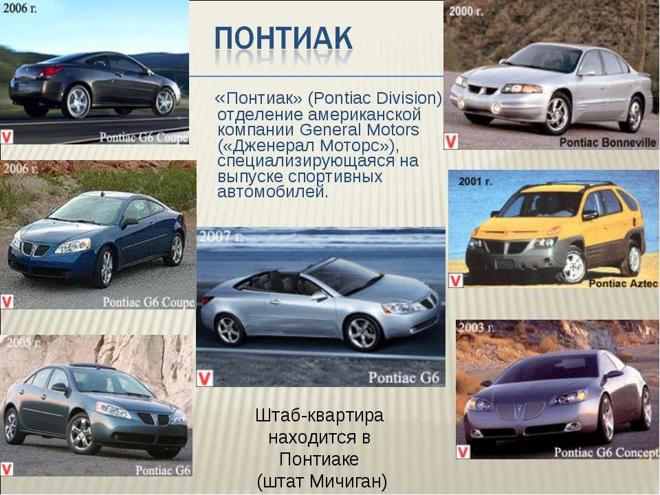 «Понтиак» (Pontiac Division), отделение американской компании General Motors ...