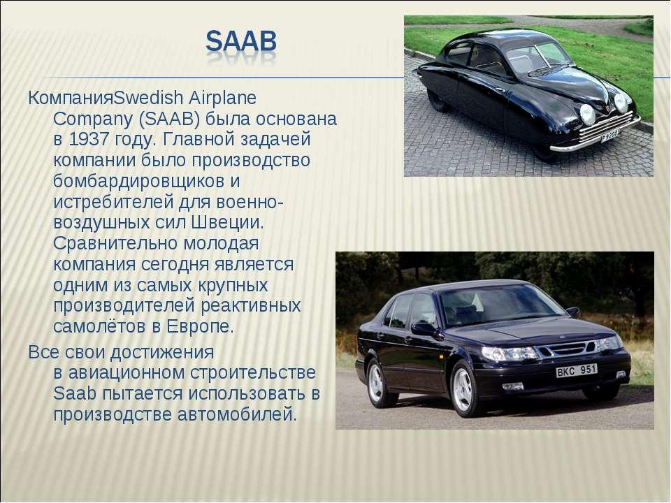 КомпанияSwedish Airplane Company (SAAB) была основана в1937году. Главной за...