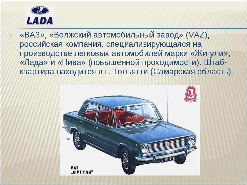 «ВАЗ», «Волжский автомобильный завод» (VAZ), российская компания, специализир...