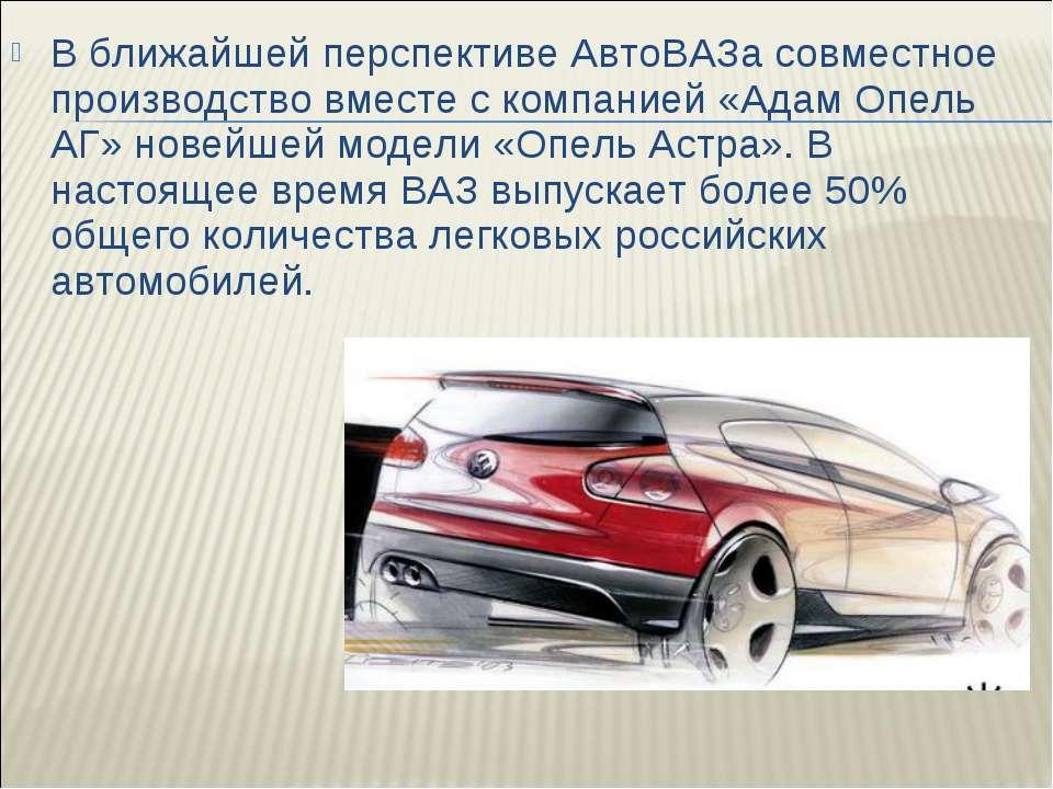 В ближайшей перспективе АвтоВАЗа совместное производство вместе с компанией «...