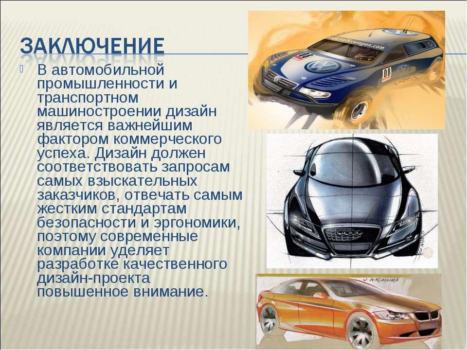 В автомобильной промышленности и транспортном машиностроении дизайн является ...