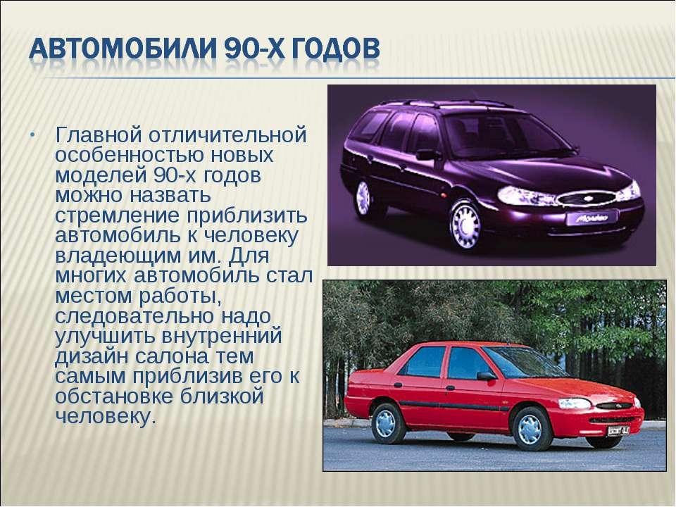 Главной отличительной особенностью новых моделей 90-х годов можно назвать стр...