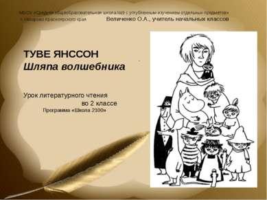 . МБОУ «Средняя общеобразовательная школа №9 с углубленным изучением отдельны...