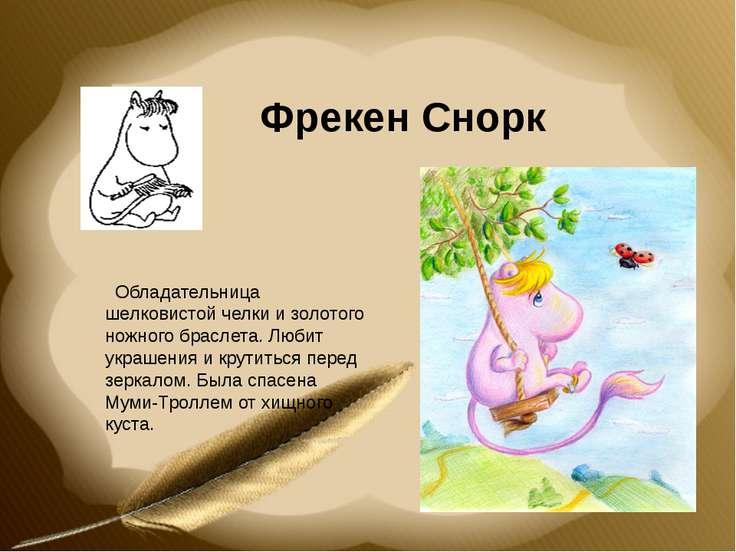 Фрекен Снорк  Обладательница шелковистой челки и золотого ножного брасл...