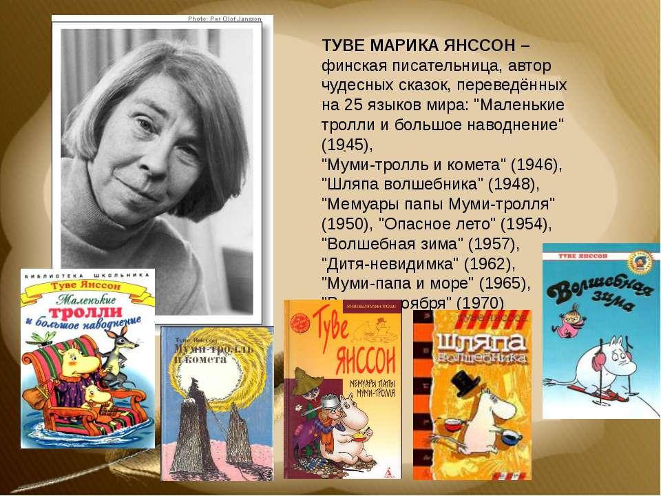 . ТУВЕ МАРИКА ЯНССОН – финская писательница, автор чудесных сказок, переведён...