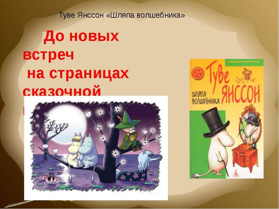Туве Янссон «Шляпа волшебника» До новых встреч на страницах сказочной повести!