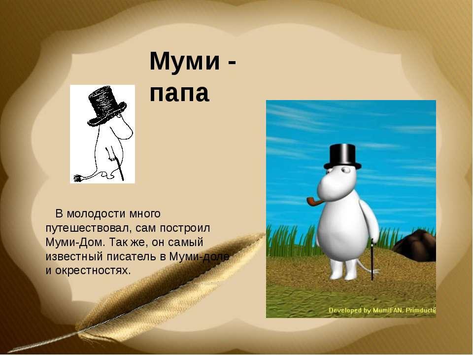 Муми - папа В молодости много путешествовал, сам построил Муми-Дом. Так же, о...
