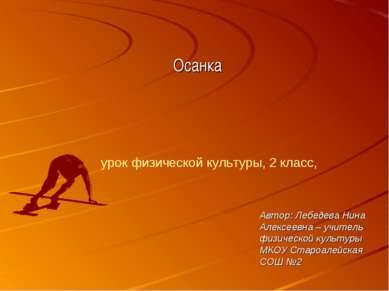 Осанка Автор: Лебедева Нина Алексеевна – учитель физической культуры МКОУ Ста...