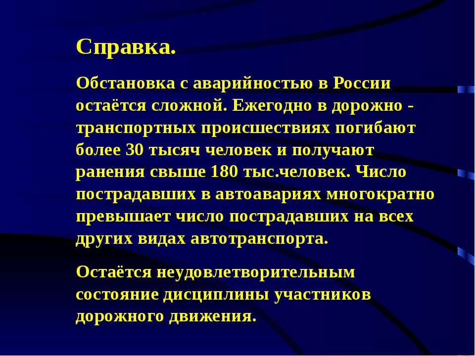 Справка. Обстановка с аварийностью в России остаётся сложной. Ежегодно в доро...