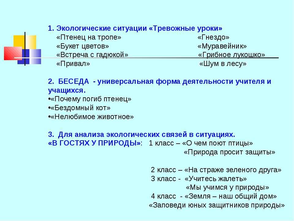 1. Экологические ситуации «Тревожные уроки» «Птенец на тропе» «Гнездо» «Букет...