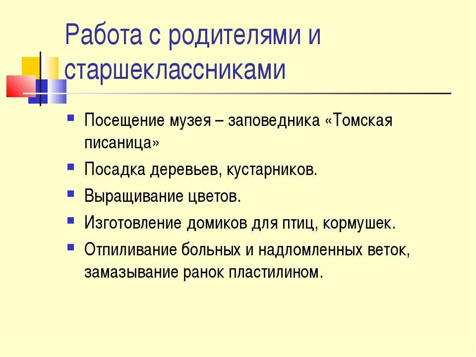 Работа с родителями и старшеклассниками Посещение музея – заповедника «Томска...