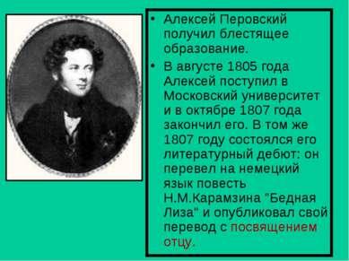Алексей Перовский получил блестящее образование. В августе 1805 года Алексей ...