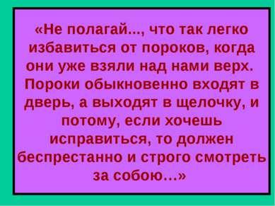 «Не полагай..., что так легко избавиться от пороков, когда они уже взяли над ...
