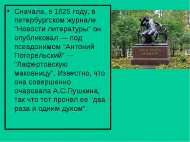 """Сначала, в 1825 году, в петербургском журнале """"Новости литературы"""" он опублик..."""