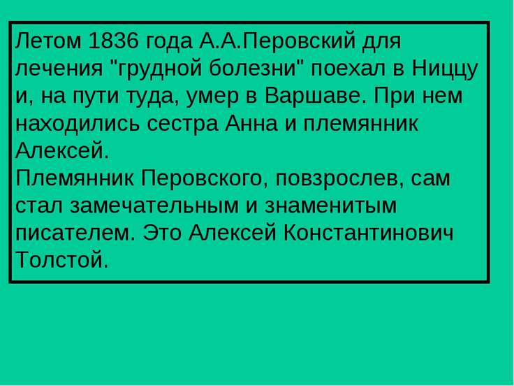 """Летом 1836 года А.А.Перовский для лечения """"грудной болезни"""" поехал в Ниццу и,..."""