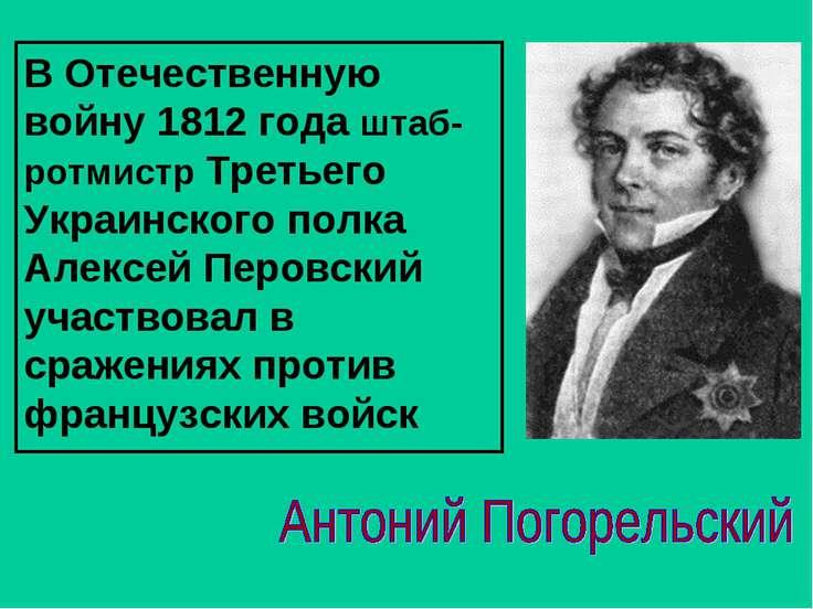 В Отечественную войну 1812 года штаб-ротмистр Третьего Украинского полка Алек...