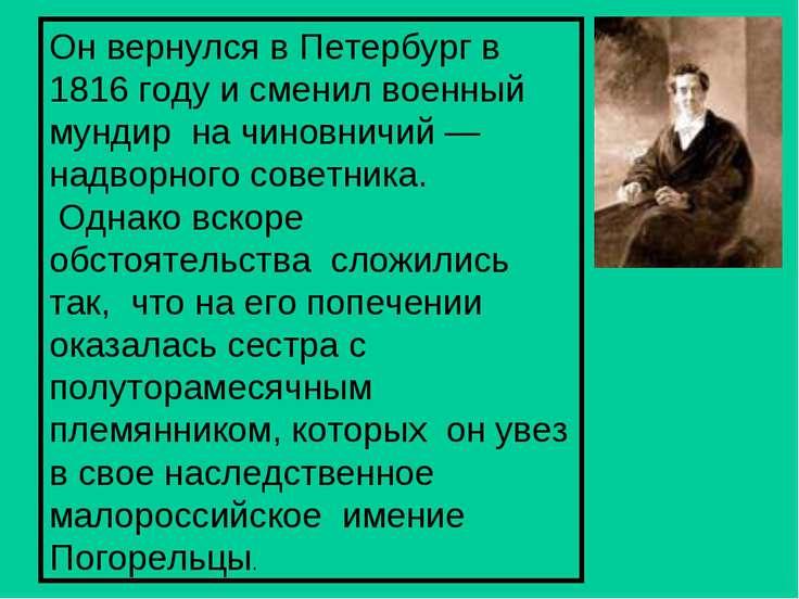 Он вернулся в Петербург в 1816 году и сменил военный мундир на чиновничий — н...