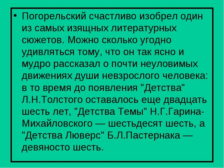 Погорельский счастливо изобрел один из самых изящных литературных сюжетов. Мо...