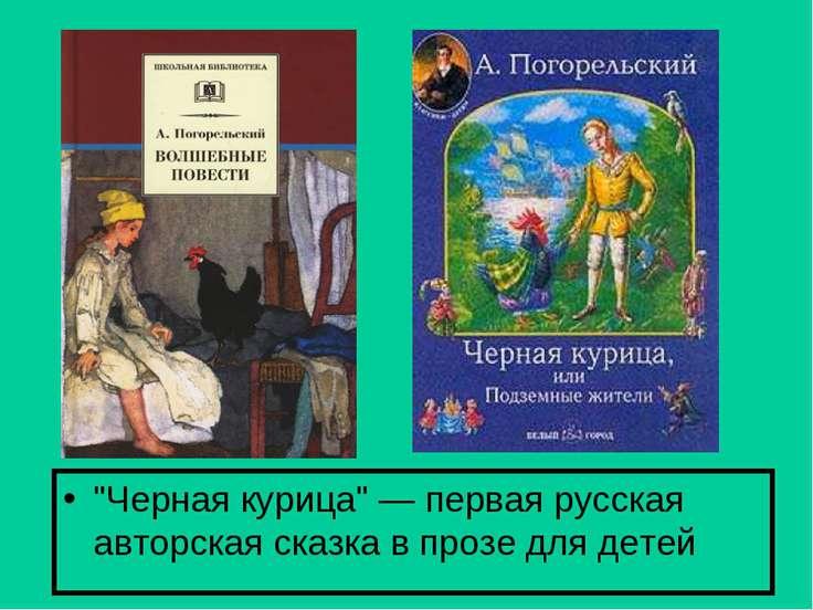 """""""Черная курица"""" — первая русская авторская сказка в прозе для детей"""