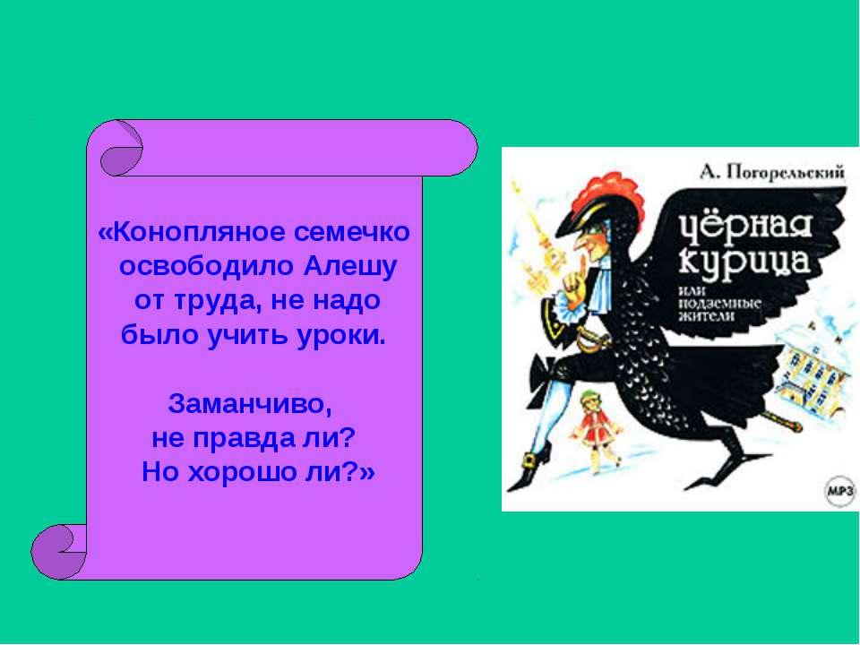 «Конопляное семечко освободило Алешу от труда, не надо было учить уроки. Зама...