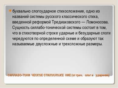 СИЛЛАБО-ТОНИ ЧЕСКОЕ СТИХОСЛОЖЕ НИЕ (от греч. слог и ударение) буквально с...