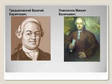 Тредьяковский Василий Кириллович. Ломоносов Михаил Васильевич.