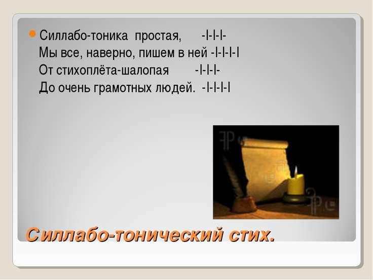 Силлабо-тонический стих. Силлабо-тоника простая,   -|-|-|- Мы все, наверн...