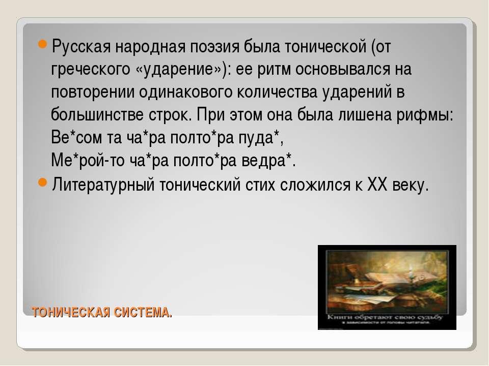 ТОНИЧЕСКАЯ СИСТЕМА. Русская народная поэзия была тонической (от греческого «у...