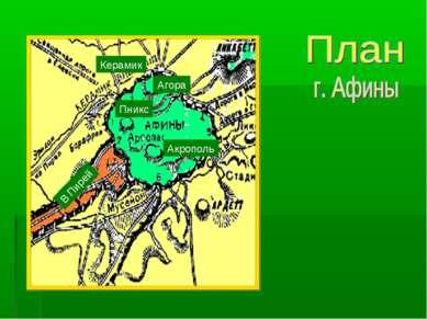 Керамик Агора Пникс Акрополь В Пирей